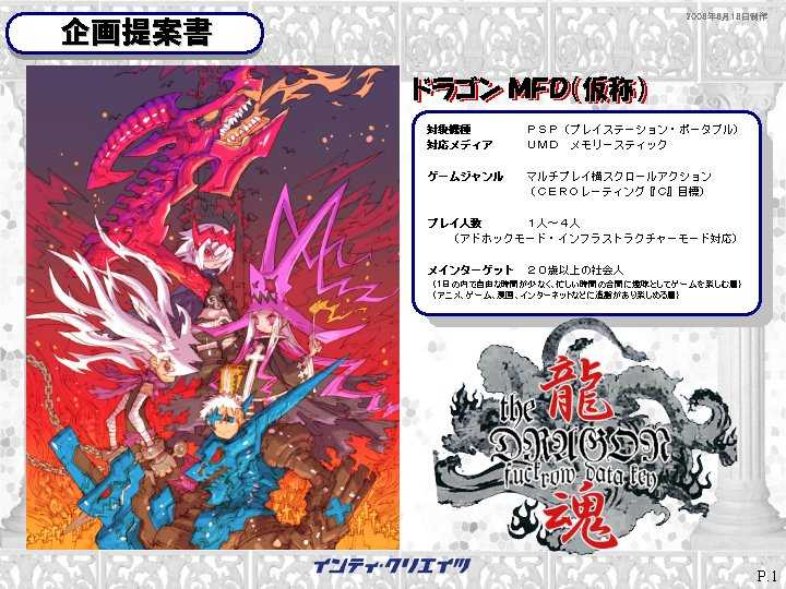 Dragon-marked-for-death