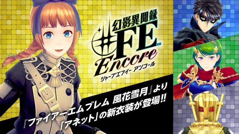 https://www.spaziogames.it/tokyo-mirage-sessions-fe-encore/